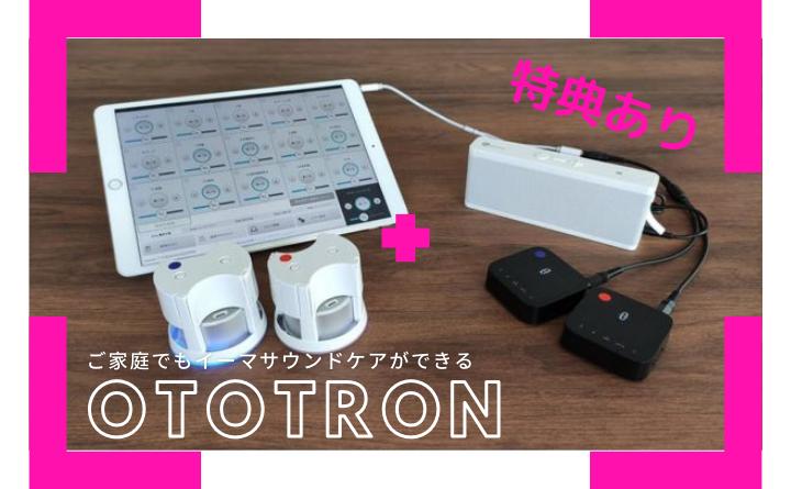 OTOtron -特典付き -イーマヒーリオス